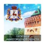 Госуслуги нижегородской области