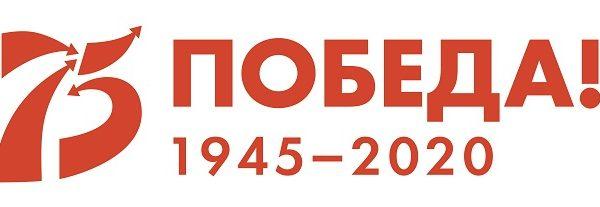 Мероприятия в честь 75-летя Победы!